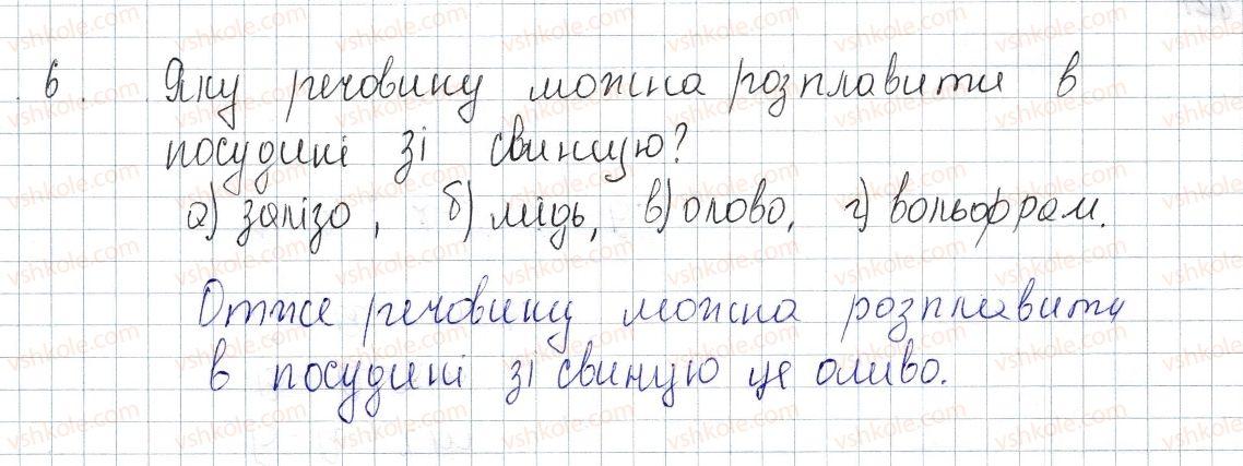 8-fizika-vg-baryahtar-fya-bozhinova-so-dovgij-oo-kiryuhina-2016--rozdil-1-teplovi-yavischa-zavdannya-dlya-samoperevirki-do-rozdilu-1-chastina-2-6-rnd4680.jpg