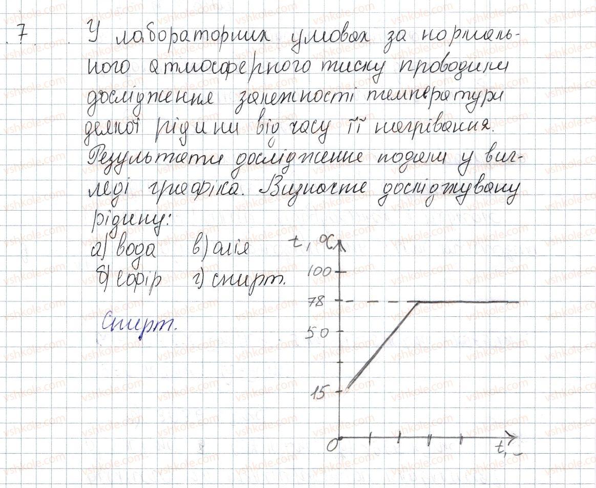 8-fizika-vg-baryahtar-fya-bozhinova-so-dovgij-oo-kiryuhina-2016--rozdil-1-teplovi-yavischa-zavdannya-dlya-samoperevirki-do-rozdilu-1-chastina-2-7-rnd2858.jpg