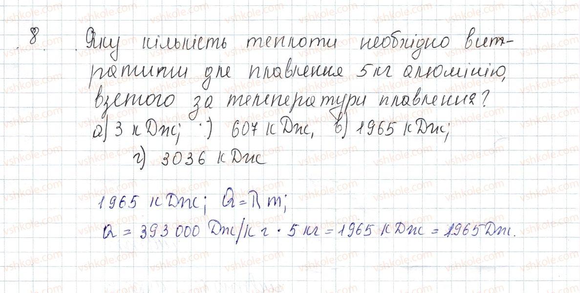 8-fizika-vg-baryahtar-fya-bozhinova-so-dovgij-oo-kiryuhina-2016--rozdil-1-teplovi-yavischa-zavdannya-dlya-samoperevirki-do-rozdilu-1-chastina-2-8-rnd9497.jpg