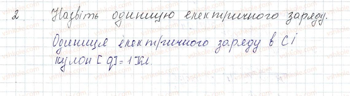 8-fizika-vg-baryahtar-fya-bozhinova-so-dovgij-oo-kiryuhina-2016--rozdil-2-elektrichni-yavischa-elektrichnij-strum-19-elektrichnij-zaryad-ta-elektromagnitna-vzayemodiya-2-rnd6196.jpg
