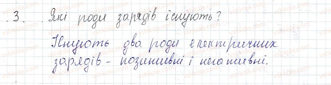 8-fizika-vg-baryahtar-fya-bozhinova-so-dovgij-oo-kiryuhina-2016--rozdil-2-elektrichni-yavischa-elektrichnij-strum-19-elektrichnij-zaryad-ta-elektromagnitna-vzayemodiya-3-rnd8340.jpg