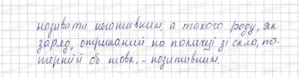 8-fizika-vg-baryahtar-fya-bozhinova-so-dovgij-oo-kiryuhina-2016--rozdil-2-elektrichni-yavischa-elektrichnij-strum-19-elektrichnij-zaryad-ta-elektromagnitna-vzayemodiya-4-rnd2323.jpg