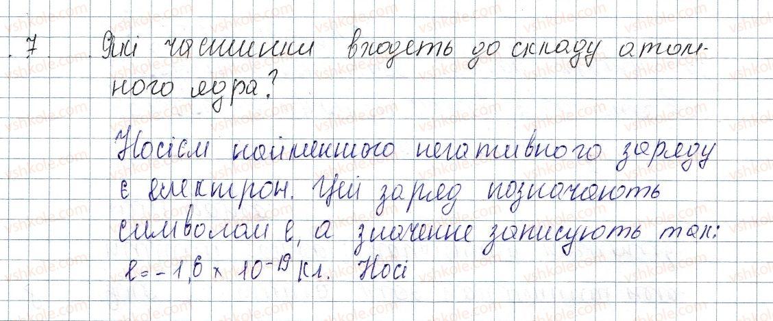 8-fizika-vg-baryahtar-fya-bozhinova-so-dovgij-oo-kiryuhina-2016--rozdil-2-elektrichni-yavischa-elektrichnij-strum-19-elektrichnij-zaryad-ta-elektromagnitna-vzayemodiya-7-rnd4189.jpg