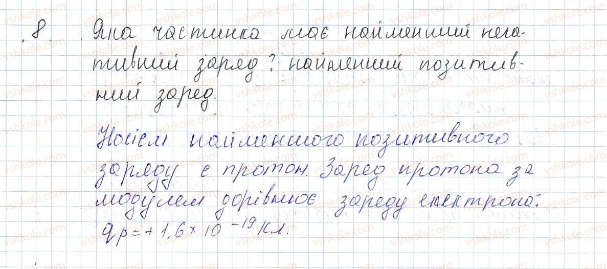 8-fizika-vg-baryahtar-fya-bozhinova-so-dovgij-oo-kiryuhina-2016--rozdil-2-elektrichni-yavischa-elektrichnij-strum-19-elektrichnij-zaryad-ta-elektromagnitna-vzayemodiya-8.jpg