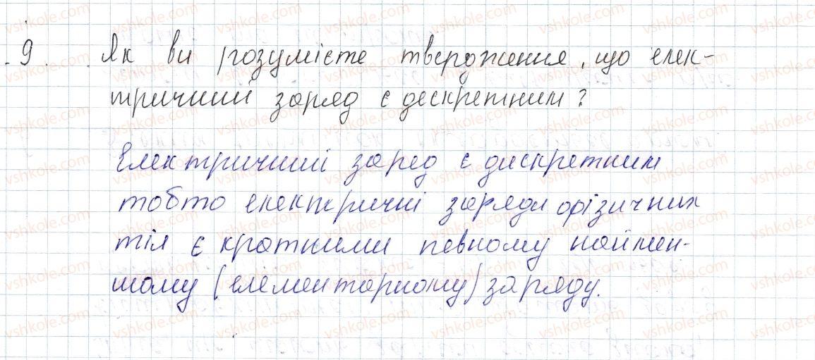 8-fizika-vg-baryahtar-fya-bozhinova-so-dovgij-oo-kiryuhina-2016--rozdil-2-elektrichni-yavischa-elektrichnij-strum-19-elektrichnij-zaryad-ta-elektromagnitna-vzayemodiya-9-rnd1165.jpg