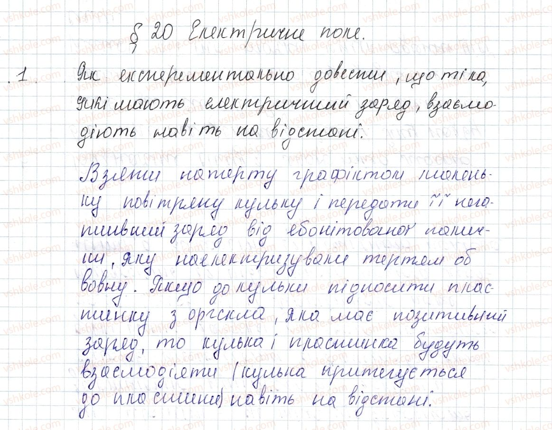 8-fizika-vg-baryahtar-fya-bozhinova-so-dovgij-oo-kiryuhina-2016--rozdil-2-elektrichni-yavischa-elektrichnij-strum-20-elektrichne-pole-1-rnd2132.jpg