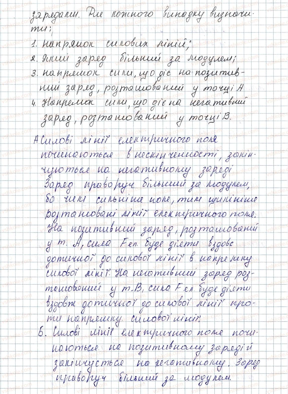 8-fizika-vg-baryahtar-fya-bozhinova-so-dovgij-oo-kiryuhina-2016--rozdil-2-elektrichni-yavischa-elektrichnij-strum-20-elektrichne-pole-2-rnd3929.jpg
