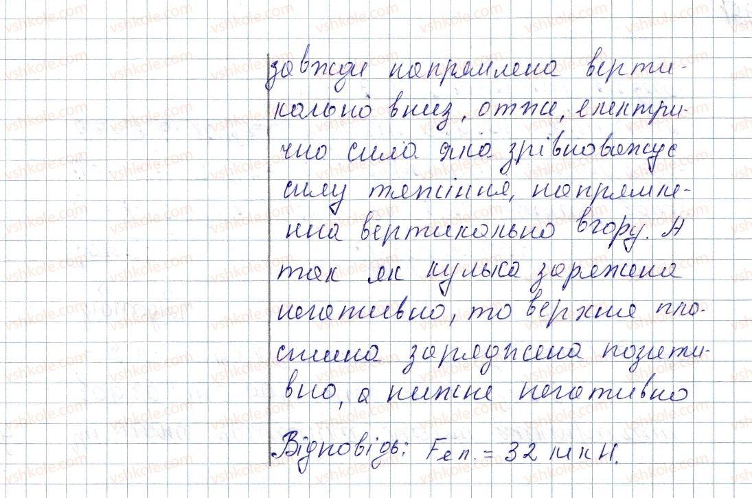 8-fizika-vg-baryahtar-fya-bozhinova-so-dovgij-oo-kiryuhina-2016--rozdil-2-elektrichni-yavischa-elektrichnij-strum-20-elektrichne-pole-3-rnd5871.jpg
