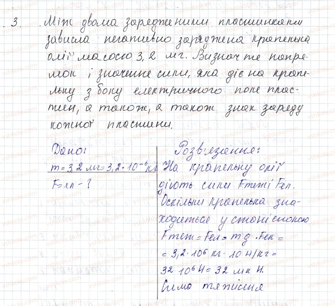 8-fizika-vg-baryahtar-fya-bozhinova-so-dovgij-oo-kiryuhina-2016--rozdil-2-elektrichni-yavischa-elektrichnij-strum-20-elektrichne-pole-3-rnd9203.jpg
