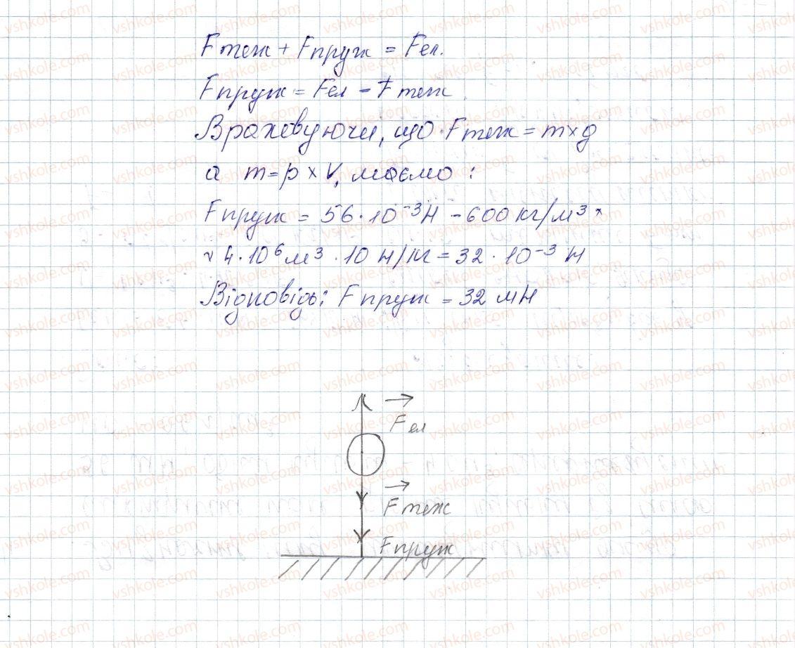 8-fizika-vg-baryahtar-fya-bozhinova-so-dovgij-oo-kiryuhina-2016--rozdil-2-elektrichni-yavischa-elektrichnij-strum-20-elektrichne-pole-4-rnd4658.jpg