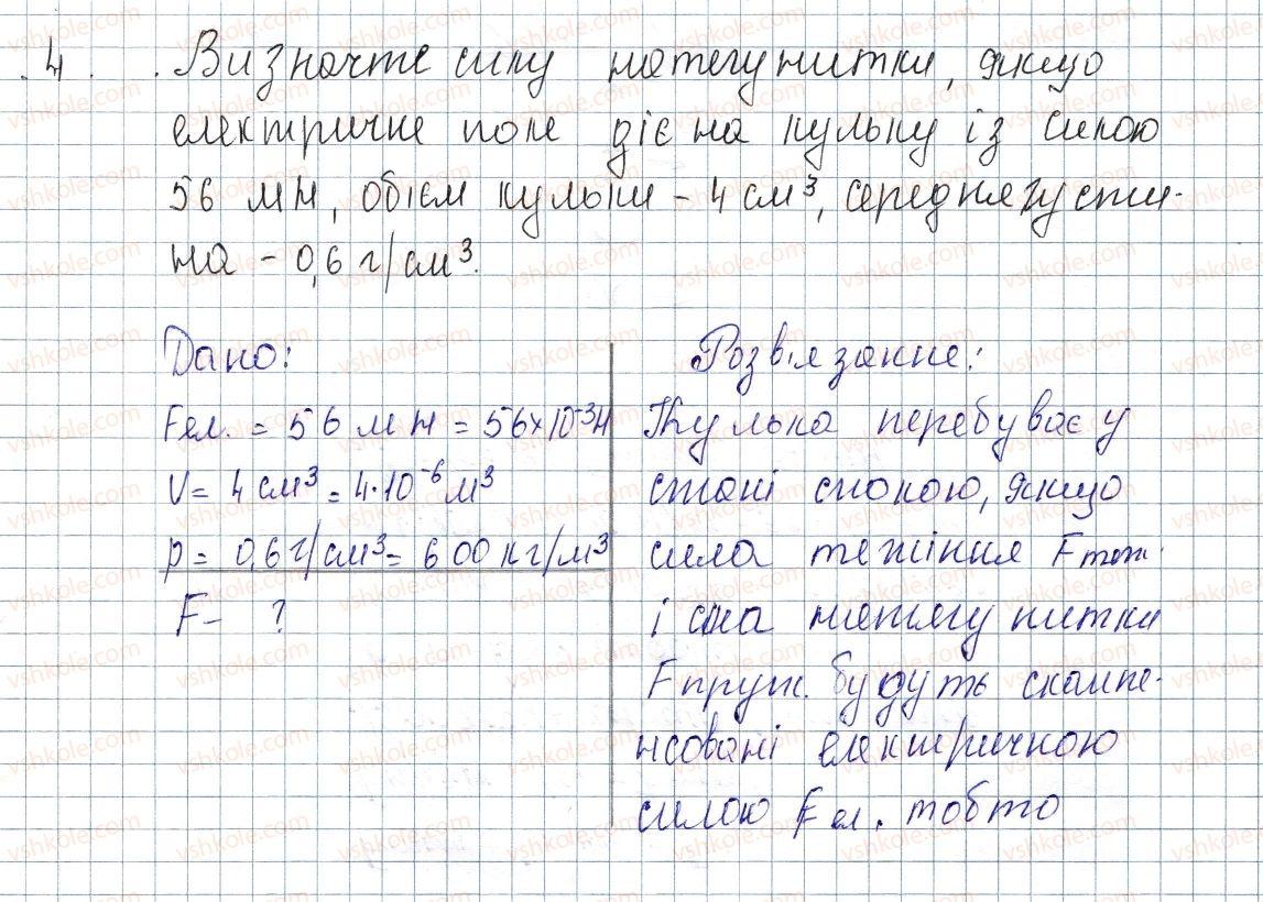8-fizika-vg-baryahtar-fya-bozhinova-so-dovgij-oo-kiryuhina-2016--rozdil-2-elektrichni-yavischa-elektrichnij-strum-20-elektrichne-pole-4-rnd7922.jpg