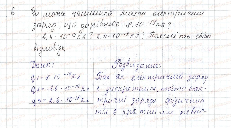8-fizika-vg-baryahtar-fya-bozhinova-so-dovgij-oo-kiryuhina-2016--rozdil-2-elektrichni-yavischa-elektrichnij-strum-20-elektrichne-pole-6-rnd3445.jpg