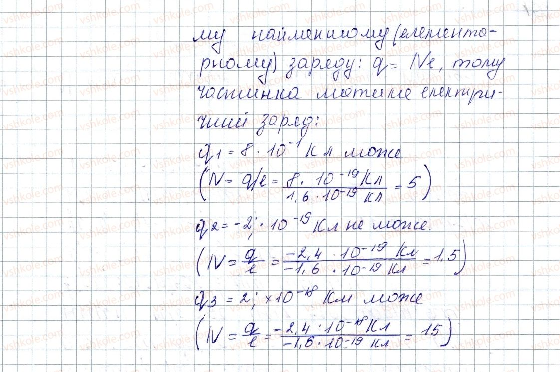 8-fizika-vg-baryahtar-fya-bozhinova-so-dovgij-oo-kiryuhina-2016--rozdil-2-elektrichni-yavischa-elektrichnij-strum-20-elektrichne-pole-6-rnd4237.jpg