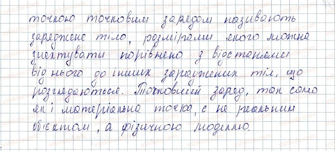 8-fizika-vg-baryahtar-fya-bozhinova-so-dovgij-oo-kiryuhina-2016--rozdil-2-elektrichni-yavischa-elektrichnij-strum-22-zakon-kulona-1-rnd1825.jpg