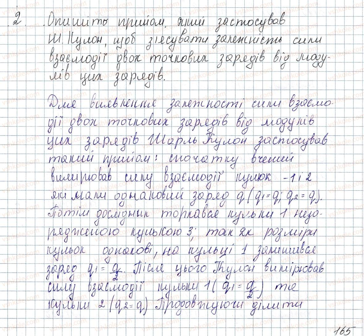 8-fizika-vg-baryahtar-fya-bozhinova-so-dovgij-oo-kiryuhina-2016--rozdil-2-elektrichni-yavischa-elektrichnij-strum-22-zakon-kulona-2-rnd5414.jpg
