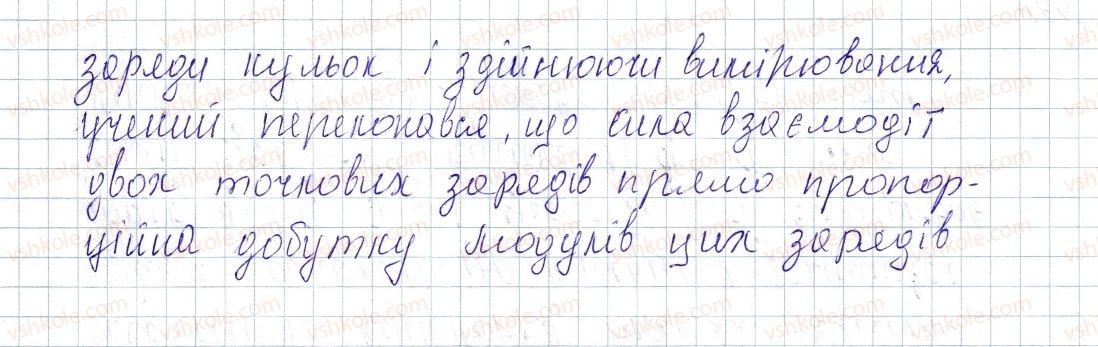 8-fizika-vg-baryahtar-fya-bozhinova-so-dovgij-oo-kiryuhina-2016--rozdil-2-elektrichni-yavischa-elektrichnij-strum-22-zakon-kulona-2-rnd6391.jpg