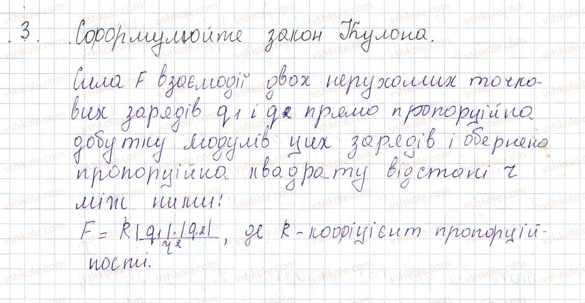 8-fizika-vg-baryahtar-fya-bozhinova-so-dovgij-oo-kiryuhina-2016--rozdil-2-elektrichni-yavischa-elektrichnij-strum-22-zakon-kulona-3-rnd7955.jpg