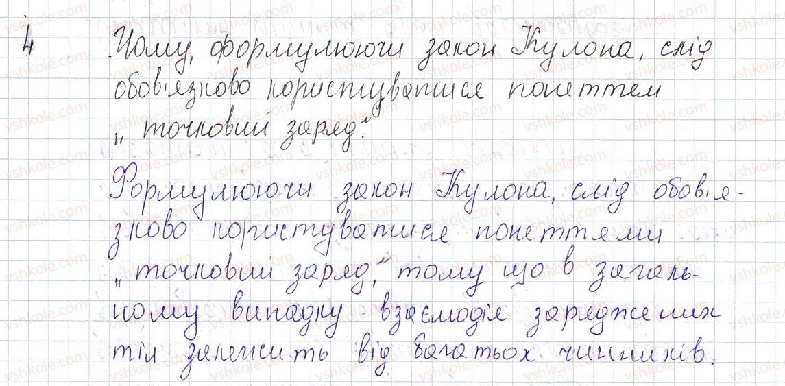 8-fizika-vg-baryahtar-fya-bozhinova-so-dovgij-oo-kiryuhina-2016--rozdil-2-elektrichni-yavischa-elektrichnij-strum-22-zakon-kulona-4-rnd7604.jpg