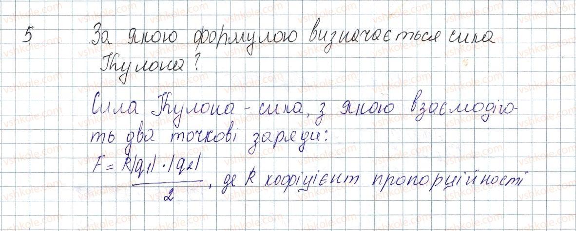 8-fizika-vg-baryahtar-fya-bozhinova-so-dovgij-oo-kiryuhina-2016--rozdil-2-elektrichni-yavischa-elektrichnij-strum-22-zakon-kulona-5-rnd9294.jpg