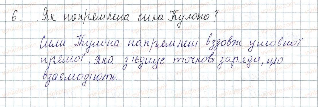 8-fizika-vg-baryahtar-fya-bozhinova-so-dovgij-oo-kiryuhina-2016--rozdil-2-elektrichni-yavischa-elektrichnij-strum-22-zakon-kulona-6.jpg