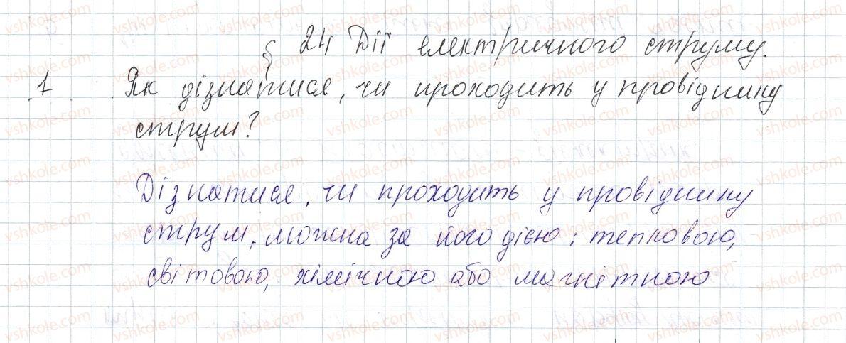 8-fizika-vg-baryahtar-fya-bozhinova-so-dovgij-oo-kiryuhina-2016--rozdil-2-elektrichni-yavischa-elektrichnij-strum-24-diyi-elektrichnogo-strumu-1.jpg