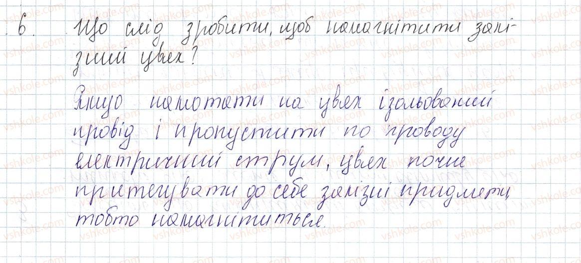 8-fizika-vg-baryahtar-fya-bozhinova-so-dovgij-oo-kiryuhina-2016--rozdil-2-elektrichni-yavischa-elektrichnij-strum-24-diyi-elektrichnogo-strumu-6.jpg