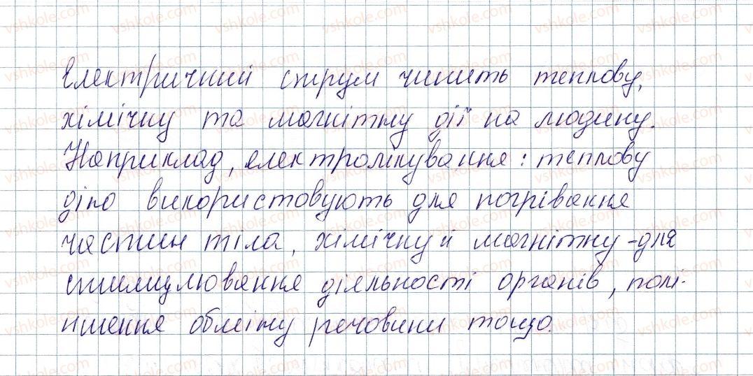 8-fizika-vg-baryahtar-fya-bozhinova-so-dovgij-oo-kiryuhina-2016--rozdil-2-elektrichni-yavischa-elektrichnij-strum-24-diyi-elektrichnogo-strumu-7-rnd1193.jpg