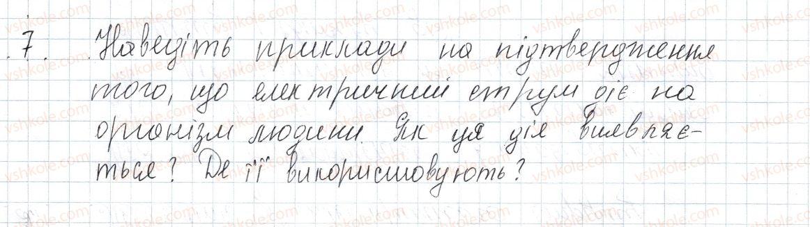 8-fizika-vg-baryahtar-fya-bozhinova-so-dovgij-oo-kiryuhina-2016--rozdil-2-elektrichni-yavischa-elektrichnij-strum-24-diyi-elektrichnogo-strumu-7.jpg