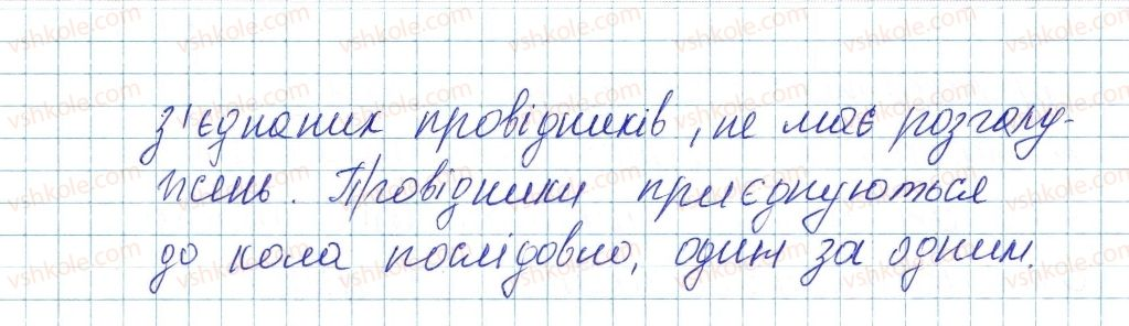 8-fizika-vg-baryahtar-fya-bozhinova-so-dovgij-oo-kiryuhina-2016--rozdil-2-elektrichni-yavischa-elektrichnij-strum-31-poslidovne-zyednannya-providnikiv-1-rnd8679.jpg