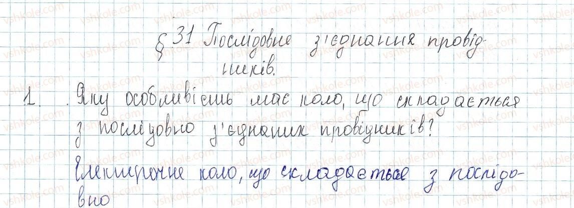 8-fizika-vg-baryahtar-fya-bozhinova-so-dovgij-oo-kiryuhina-2016--rozdil-2-elektrichni-yavischa-elektrichnij-strum-31-poslidovne-zyednannya-providnikiv-1-rnd8914.jpg