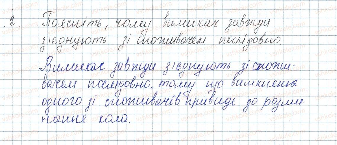 8-fizika-vg-baryahtar-fya-bozhinova-so-dovgij-oo-kiryuhina-2016--rozdil-2-elektrichni-yavischa-elektrichnij-strum-31-poslidovne-zyednannya-providnikiv-2-rnd4384.jpg