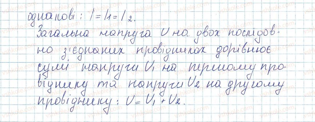 8-fizika-vg-baryahtar-fya-bozhinova-so-dovgij-oo-kiryuhina-2016--rozdil-2-elektrichni-yavischa-elektrichnij-strum-31-poslidovne-zyednannya-providnikiv-4-rnd1872.jpg