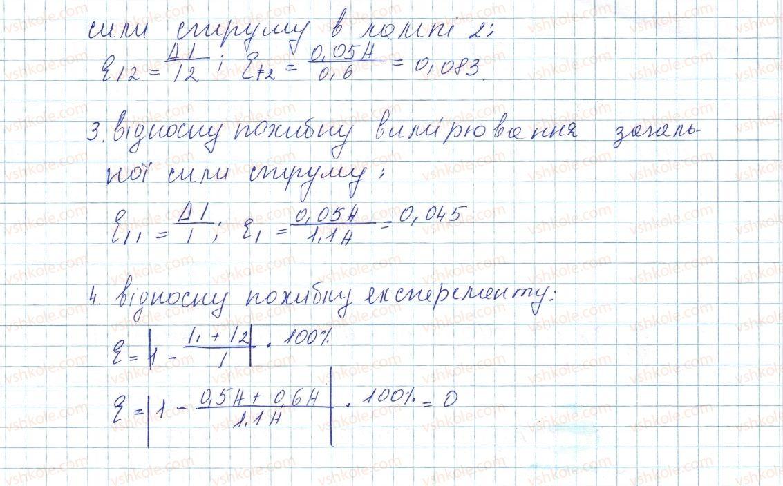 8-fizika-vg-baryahtar-fya-bozhinova-so-dovgij-oo-kiryuhina-2016--rozdil-2-elektrichni-yavischa-elektrichnij-strum-zavdannya-z-zirochkoyu-5-1-rnd6051.jpg