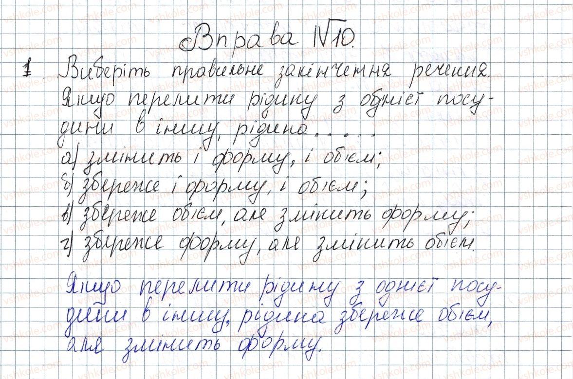 8-fizika-vg-baryahtar-fya-bozhinova-so-dovgij-oo-kiryuhina-2016--vpravi-10-1.jpg