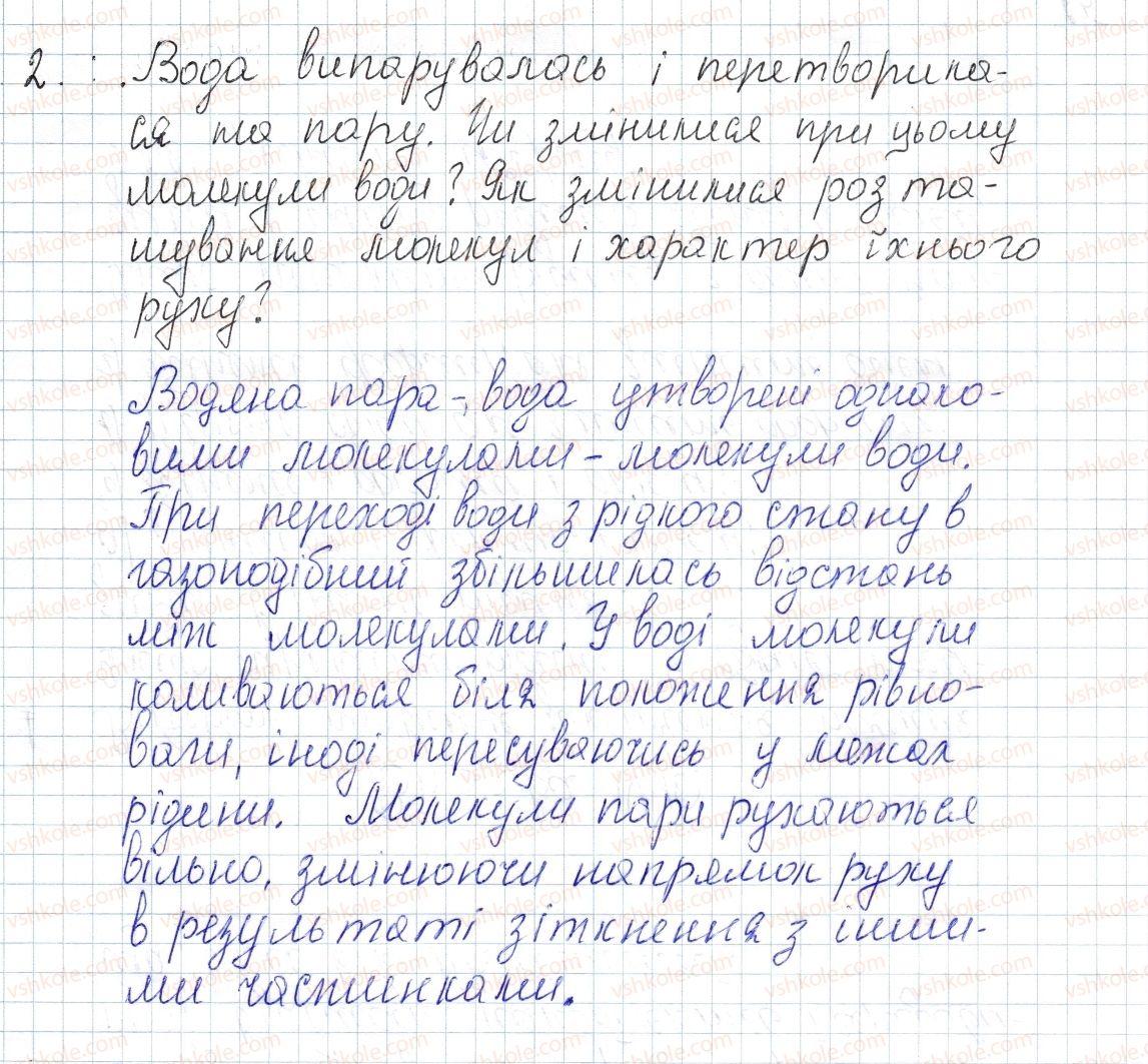 8-fizika-vg-baryahtar-fya-bozhinova-so-dovgij-oo-kiryuhina-2016--vpravi-10-2.jpg