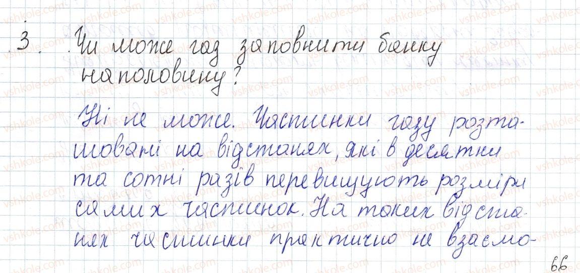 8-fizika-vg-baryahtar-fya-bozhinova-so-dovgij-oo-kiryuhina-2016--vpravi-10-3.jpg