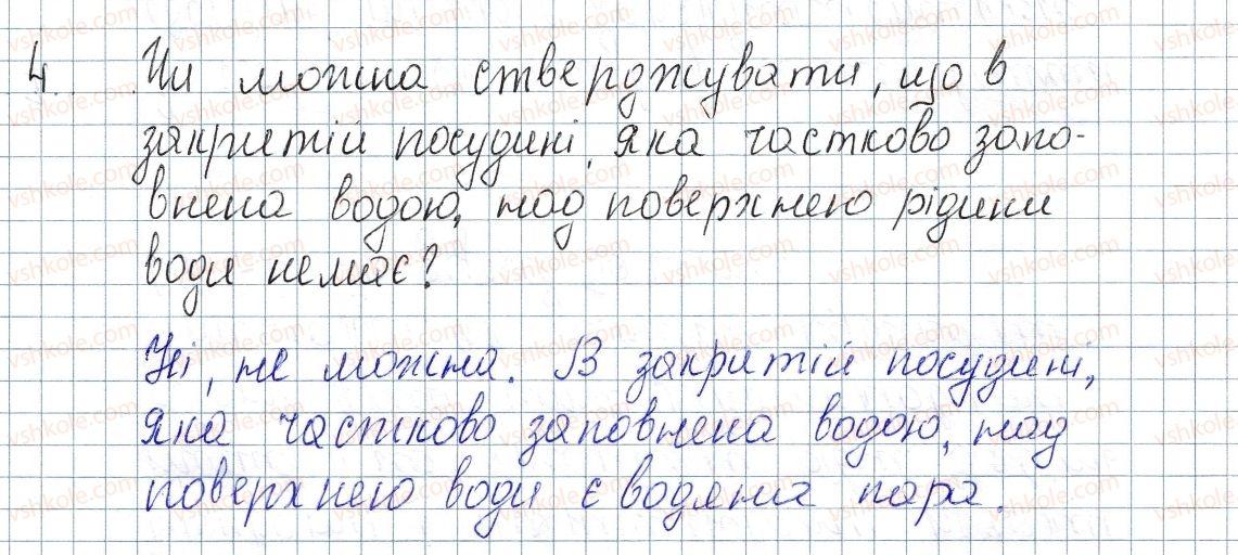 8-fizika-vg-baryahtar-fya-bozhinova-so-dovgij-oo-kiryuhina-2016--vpravi-10-4.jpg