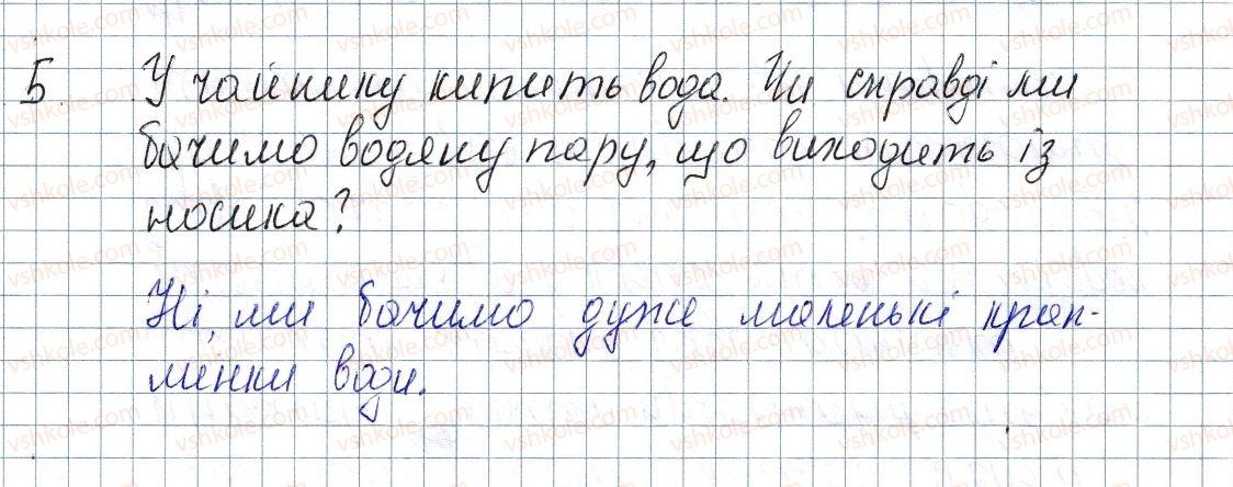 8-fizika-vg-baryahtar-fya-bozhinova-so-dovgij-oo-kiryuhina-2016--vpravi-10-5.jpg