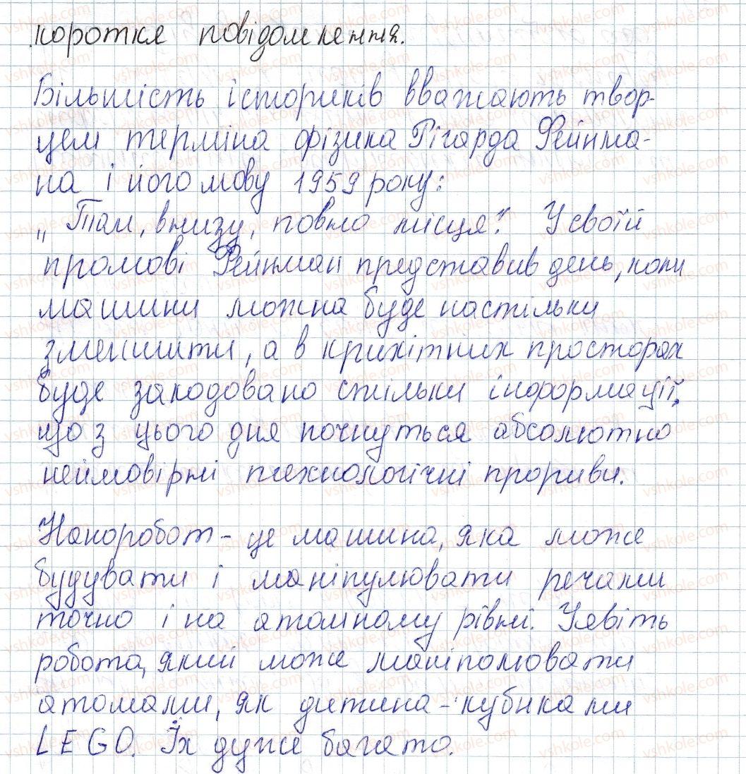 8-fizika-vg-baryahtar-fya-bozhinova-so-dovgij-oo-kiryuhina-2016--vpravi-10-6-rnd5281.jpg