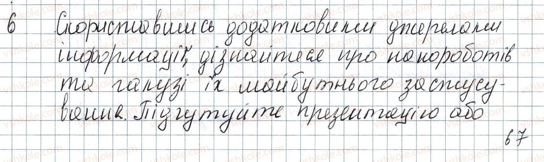 8-fizika-vg-baryahtar-fya-bozhinova-so-dovgij-oo-kiryuhina-2016--vpravi-10-6.jpg