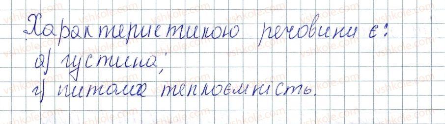8-fizika-vg-baryahtar-fya-bozhinova-so-dovgij-oo-kiryuhina-2016--vpravi-10-7-rnd2852.jpg