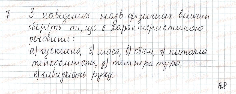 8-fizika-vg-baryahtar-fya-bozhinova-so-dovgij-oo-kiryuhina-2016--vpravi-10-7.jpg
