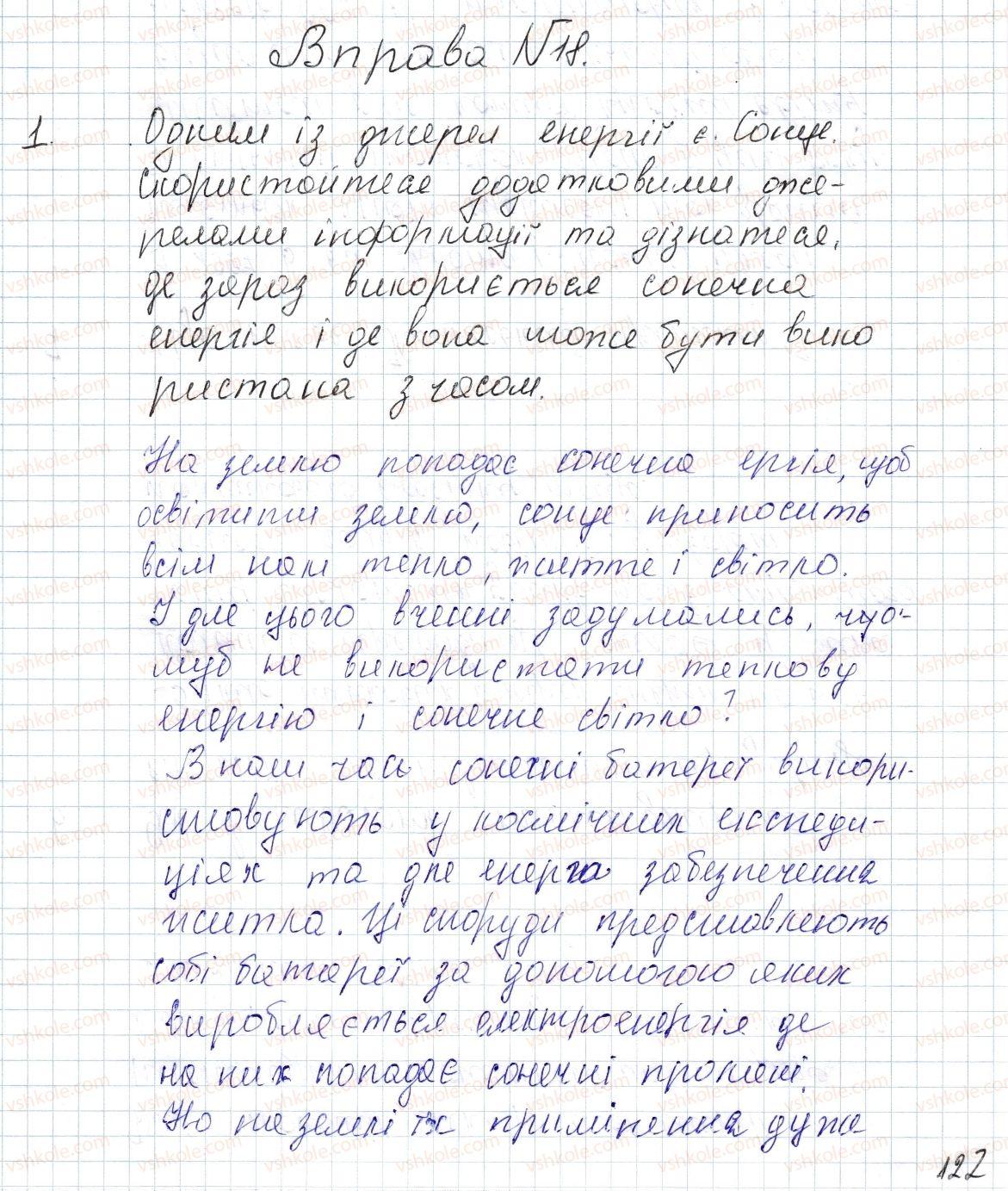 8-fizika-vg-baryahtar-fya-bozhinova-so-dovgij-oo-kiryuhina-2016--vpravi-18-1.jpg