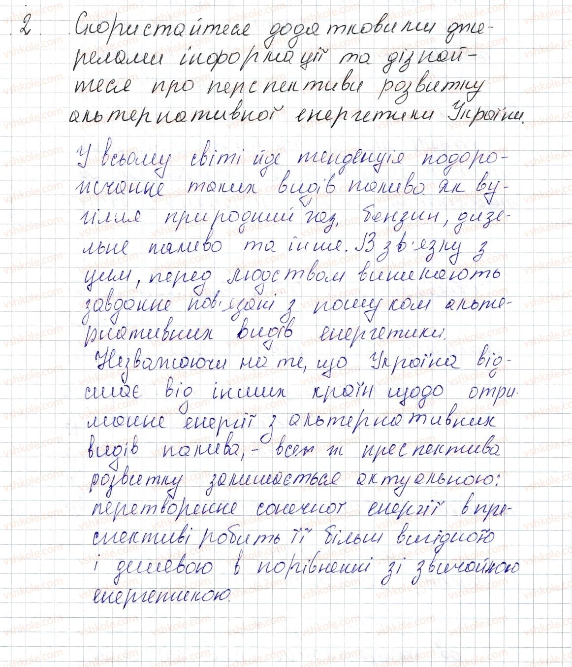 8-fizika-vg-baryahtar-fya-bozhinova-so-dovgij-oo-kiryuhina-2016--vpravi-18-2.jpg