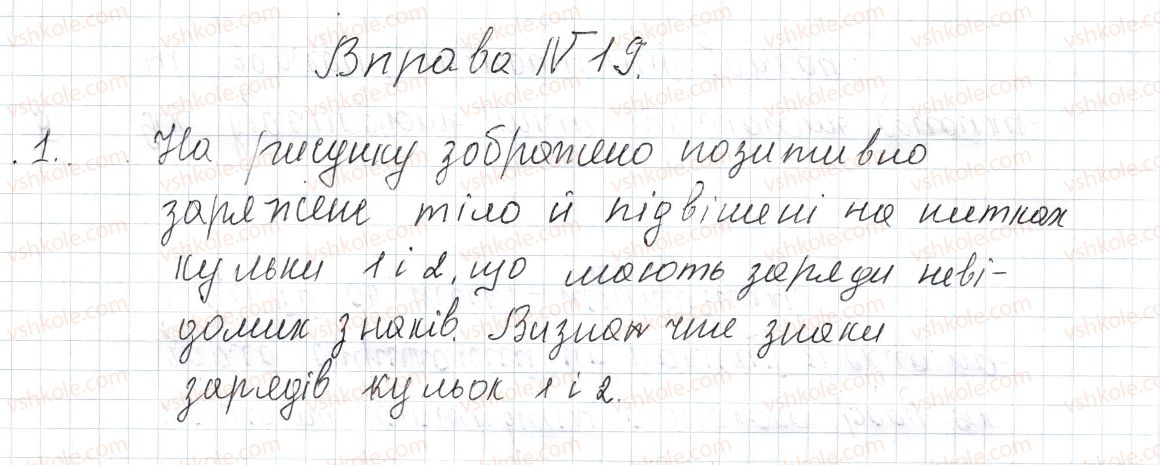 8-fizika-vg-baryahtar-fya-bozhinova-so-dovgij-oo-kiryuhina-2016--vpravi-19-1.jpg