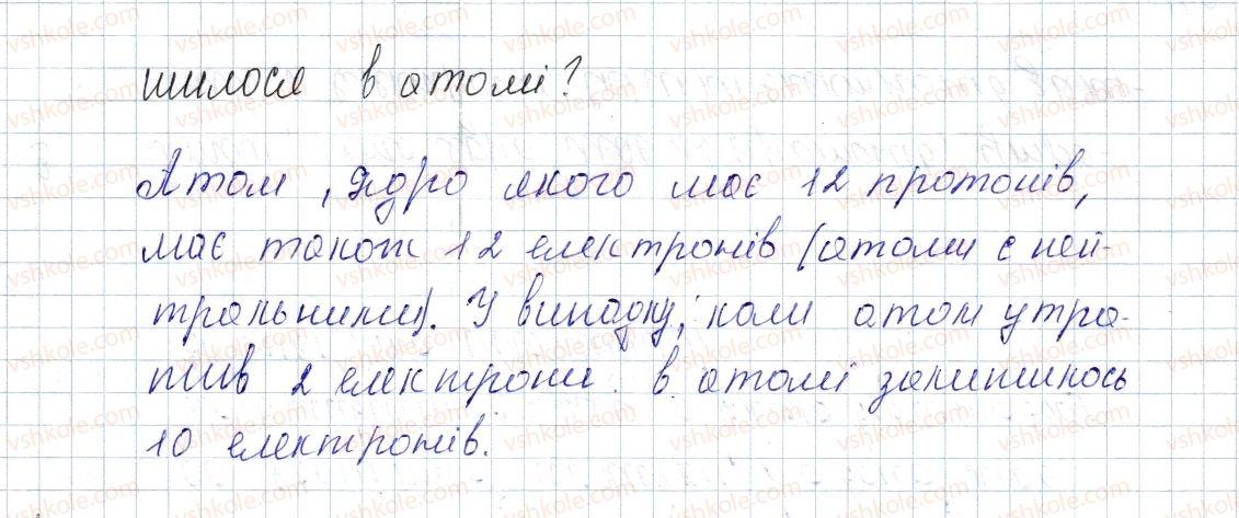 8-fizika-vg-baryahtar-fya-bozhinova-so-dovgij-oo-kiryuhina-2016--vpravi-19-3-rnd2849.jpg