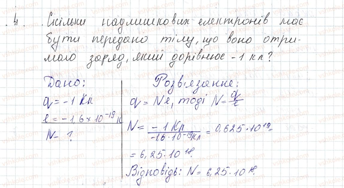 8-fizika-vg-baryahtar-fya-bozhinova-so-dovgij-oo-kiryuhina-2016--vpravi-19-4.jpg