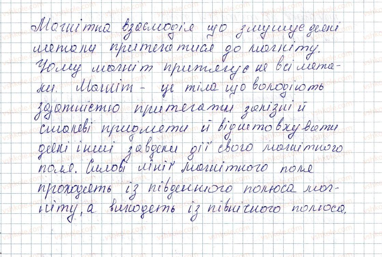 8-fizika-vg-baryahtar-fya-bozhinova-so-dovgij-oo-kiryuhina-2016--vpravi-19-5-rnd7616.jpg