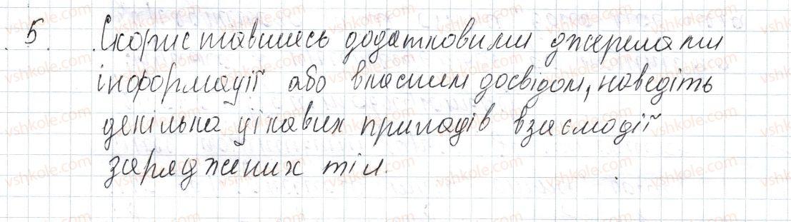 8-fizika-vg-baryahtar-fya-bozhinova-so-dovgij-oo-kiryuhina-2016--vpravi-19-5.jpg