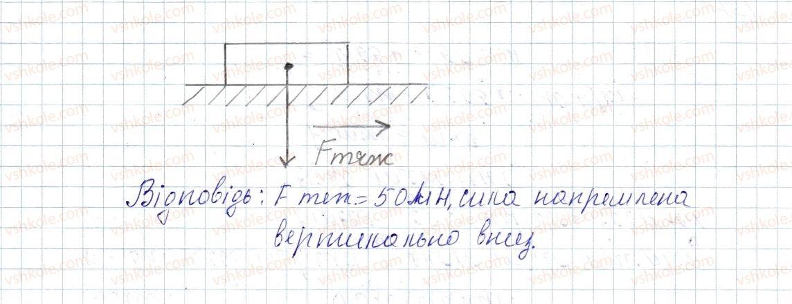 8-fizika-vg-baryahtar-fya-bozhinova-so-dovgij-oo-kiryuhina-2016--vpravi-19-6-rnd799.jpg